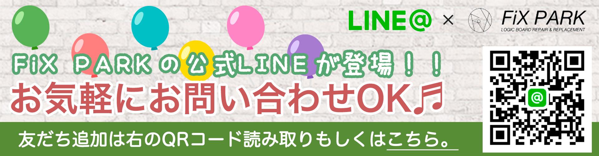LINE@でお気軽にお問い合わせOK!