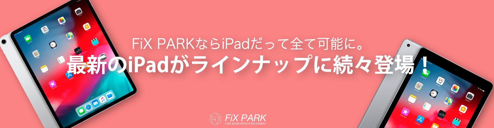 最新のiPadも続々修理受付開始。